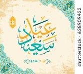 happy eid in arabic calligraphy ... | Shutterstock .eps vector #638909422
