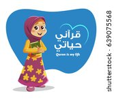 muslim girl holding holy quran... | Shutterstock .eps vector #639075568