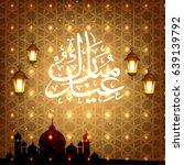 happy eid wallpaper design... | Shutterstock .eps vector #639139792