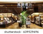 a tsutaya bookstore inside a... | Shutterstock . vector #639529696