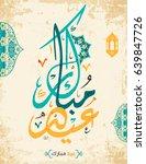 happy eid in arabic calligraphy ... | Shutterstock .eps vector #639847726
