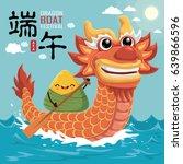 vintage chinese rice dumplings... | Shutterstock .eps vector #639866596