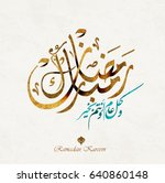 ramadan kareem beautiful... | Shutterstock .eps vector #640860148