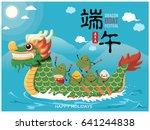 vintage chinese rice dumplings... | Shutterstock .eps vector #641244838