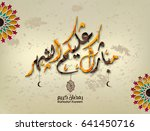 illustration of ramadan kareem... | Shutterstock .eps vector #641450716