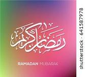 ramadhan kareem vectors... | Shutterstock .eps vector #641587978