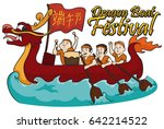 poster with rowing team... | Shutterstock .eps vector #642214522