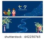 """tanabata"" of japanese... | Shutterstock .eps vector #642250765"