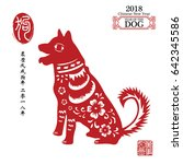 dog year chinese zodiac symbol... | Shutterstock .eps vector #642345586