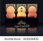 illustration of ramadan kareem... | Shutterstock .eps vector #642636832