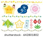 """tanabata"" of japanese... | Shutterstock .eps vector #642801802"