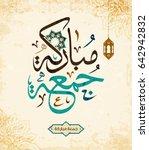 vector of ''jumah mubarakah'' ...   Shutterstock .eps vector #642942832