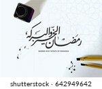 ramadan wishes written in... | Shutterstock .eps vector #642949642