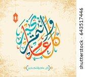 happy of eid  eid mubarak... | Shutterstock .eps vector #643517446