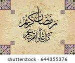 illustration of ramadan kareem... | Shutterstock .eps vector #644355376