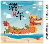 vintage chinese rice dumplings... | Shutterstock .eps vector #644530156