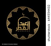 eid mubarak simple typography... | Shutterstock .eps vector #644554432