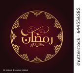 ramadan mubarak creative... | Shutterstock .eps vector #644556382