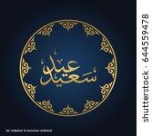 eid ul fitar creative... | Shutterstock .eps vector #644559478