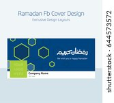 ramadan kareem simple... | Shutterstock .eps vector #644573572