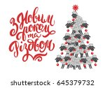merry christmas and happy new... | Shutterstock .eps vector #645379732