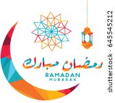 ramadan mubarak vector logo...   Shutterstock .eps vector #645545212