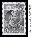 ussr circa 1983  a post stamp... | Shutterstock . vector #64596865