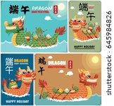 vintage chinese rice dumplings... | Shutterstock .eps vector #645984826