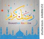 illustration of ramadan kareem... | Shutterstock .eps vector #646886152