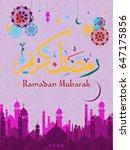 illustration of ramadan kareem...   Shutterstock .eps vector #647175856