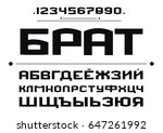 hand drawn cyrillic alphabet... | Shutterstock .eps vector #647261992