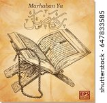 greeting of marhaban ya... | Shutterstock .eps vector #647833585