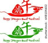 east asia dragon boat festival  ... | Shutterstock .eps vector #648104602