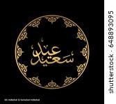 eid mubarak simple typography... | Shutterstock .eps vector #648893095