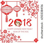 greeting applique for 2018... | Shutterstock . vector #650338456