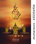 eid mubarak islamic vector... | Shutterstock .eps vector #650356906