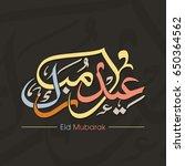 illustration of eid mubarak... | Shutterstock .eps vector #650364562