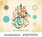 eid greeting in arabic... | Shutterstock .eps vector #650470555