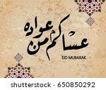 eid mubarak islamic vector... | Shutterstock .eps vector #650850292