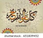 eid mubarak islamic vector... | Shutterstock .eps vector #651839452