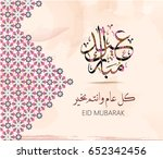 eid mubarak islamic vector... | Shutterstock .eps vector #652342456