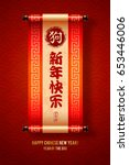 chinese new year festive vector ... | Shutterstock .eps vector #653446006