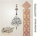 illustration of eid mubarak and ...   Shutterstock .eps vector #653795932