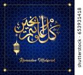 ramadan mubarak vector... | Shutterstock .eps vector #653931418