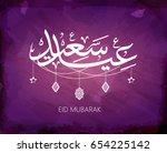 eid mubarak islamic vector... | Shutterstock .eps vector #654225142