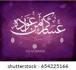 eid mubarak islamic vector... | Shutterstock .eps vector #654225166