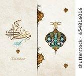 eid mubarak greeting card for... | Shutterstock .eps vector #654816016