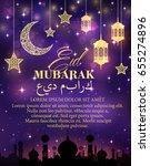 ramadan kareem greeting card... | Shutterstock .eps vector #655274896