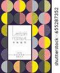 lantern festival poster with... | Shutterstock .eps vector #655287352