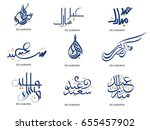 Eid Mubarak calligraphy written in arabic